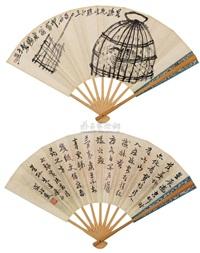 笼中鸟 (bird and calligraphy) by qi baishi and luo fukan