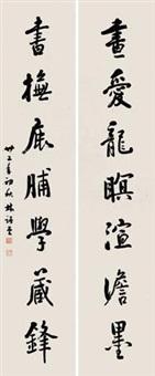 行书七言联 (couplet) by lin yutang