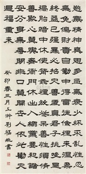 隶书 (calligraphy) by liu fuyao