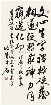 calligraphy by oyang zhongshi