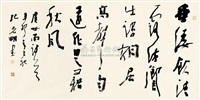行书虞世南诗 (calligraphy) by ji guangming