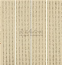 小楷 (in 4 parts) by lin shaoyi