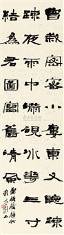 隶书《题竹》 (calligraphy) by liu wenhua