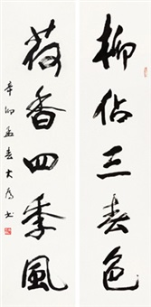 行书五言联 镜心 水墨纸本 (painted in 2011 calligraphy couplet) by liu dawei