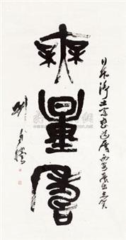 书法 by liu zidu