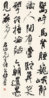 行书启功诗 (calligraphy) by hong tiejun
