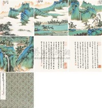 唐人诗意图 (landscape) (20 works) by xu jianrong