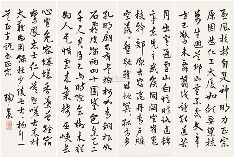 行书 calligraphy set of 4 by chen taoyi