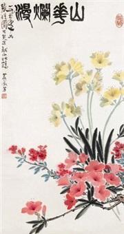 山花烂漫 by xiao shufang