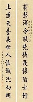 楷书十二言联 (couplet) by lin sen