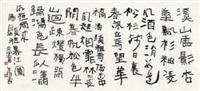 楷书汤显祖诗 镜心 水墨纸本 (calligraphy) by zeng xianguo