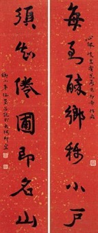 行书七言 对联 (running script calligraphy) (couplet) by ren jin