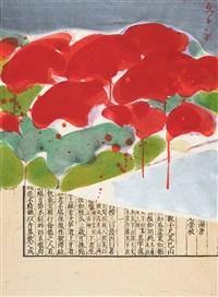 ohne titel by teruko yokoi