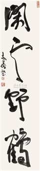 calligraphy by jiang zhixin