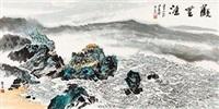 观无涯 by kong zhongqi
