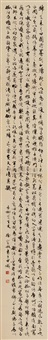 calligraphy by xu yunshu