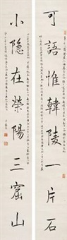 行书八言联 (couplet) by liang dingfen