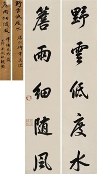行书五言联 (calligraphy) (couplet) by emperor kangxi