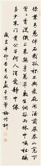 calligraphy by ma yumin