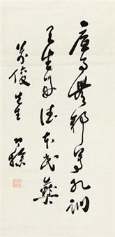 草书格言 镜心 纸本 by liang hancao