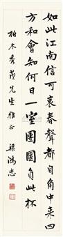 行书 (running script calligraphy) by liang hongzhi
