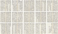 楷书 (calligraphy) (album of 15) by liang tongshu
