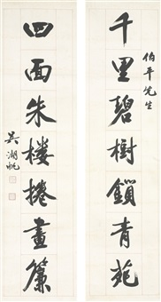 calligraphy couplet in running script (2 works) by wu hufan