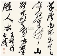 calligraphy by liu zhengcheng