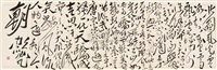 calligraphy by zhou pengfei