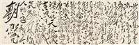 calligraphy by zhou pengfei