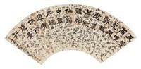 书法 (calligraphy) by xiao longyou
