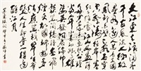 calligraphy by liu hui