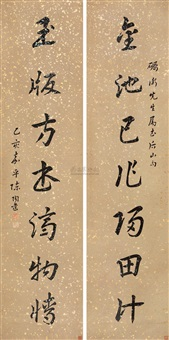行书七言 对联 (running script calligraphy) (couplet) by chen taoyi
