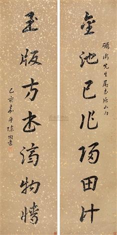 行书七言 对联 running script calligraphy couplet by chen taoyi