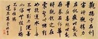 行书 格言 by lin zexu