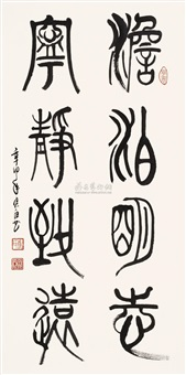 calligraphy by jiao zongchen