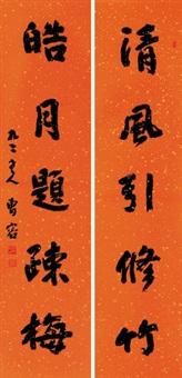 行书五言联 对联 洒金纸本 (couplet) by cao rong