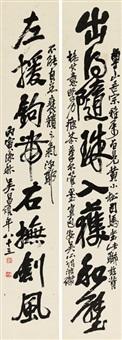 行书八言联 (couplet) by wu changshuo