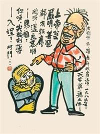 入埕图 by liao bingxiong