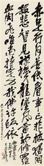行书五言诗 by wu changshuo