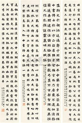 魏碑书法 calligraphy 4 works by liang qichao