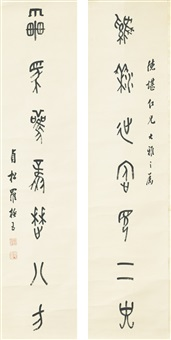 couplet in seal script (2 works) by luo zhenyu