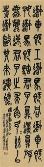 篆书节临石鼓文 by wu changshuo