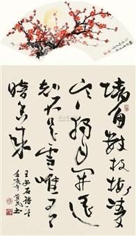 王安石诗 by rao guimin