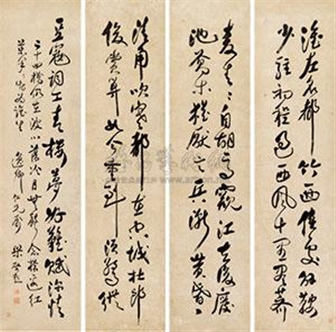 行书姜白石词 calligraphy 4 works by liang qichao
