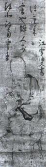 der gott der literatur auf einem hirschen by kano morishige