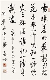 宋人诗一首 by qi gong