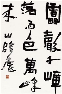 隶书句 by bai di
