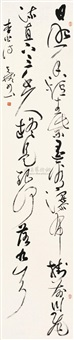 calligraphy by xue fubin