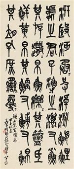 篆书临石鼓文 by wu changshuo